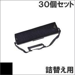 VP5150RP ( B ) ブラック サブリボン 詰替え用 EPSON(エプソン) 汎用新品 (30個セットで、1個あたり1900円です。)