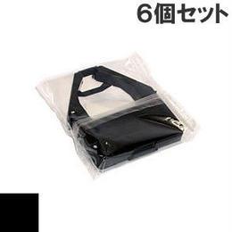 5577-G02 / S02 / 38F5765 ( B ) ブラック インクリボン カセット IBM(アイビーエム)Ricoh(リコー) 汎用新品 (6個セットで、1個あたり1150円です。)