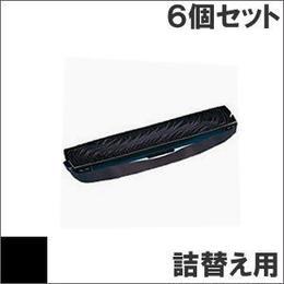 ERC-04 ( B ) ブラック / リボンパック 7P1MP10A  詰替用 EPSON(エプソン) 汎用新品 (6個セットで、1個あたり800円です。)