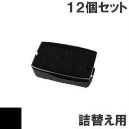 PC-PD1070 / PC-PD700 ( B ) ブラック サブリボン 詰替え用 HITACHI(日立) 汎用新品 (12個セットで、1個あたり600円です。)