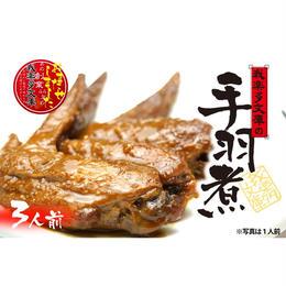 とろ旨 手羽先の濃厚味噌煮(9本)