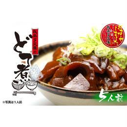 創業44年老舗の味 黄金のどて煮(5人前)