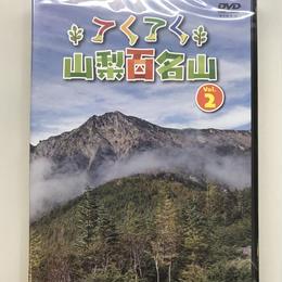 てくてく山梨百名山 vol.2(DVD)