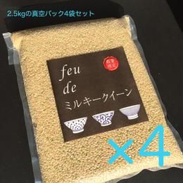29年度超早場米 feu-de ミルキークイーン 玄米10kgセット(送料無料)