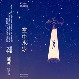 空中水泳 / C110mix 原点回帰(Cassette)