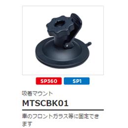コダック 吸盤マウント MTSCBK01