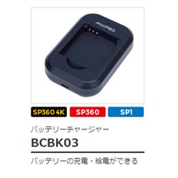 コダック バッテリーチャージャー BCBK03