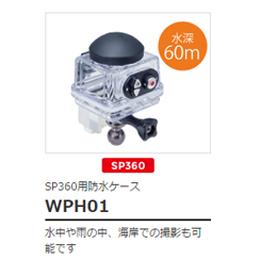 コダック 防水ケース WPH01