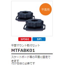 コダック 平面マウント取付セット MTFABK01