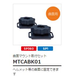 コダック 曲面マウント取付セット MTCABK01