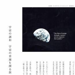 【イベント|7月21日】宇宙の調和 宇宙の普遍を探る旅 in MUNO