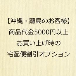 【沖縄・離島のお客様】5000円以上お買い上げ時の送料割引オプション