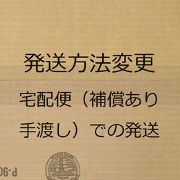 発送方法変更オプション(→宅配便に変更)