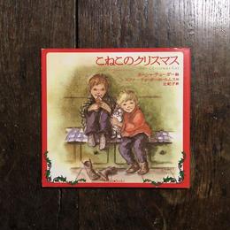 「こねこのクリスマス」ターシャ・テューダー 絵 エフナー・テューダー・ホールムス 作