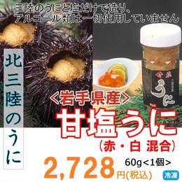 【岩手県産】甘塩うに(赤・白混合) 60g/本【送料無料】