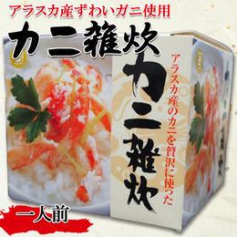 【青森県八戸産】アラスカの蟹を贅沢に使った カニ雑炊