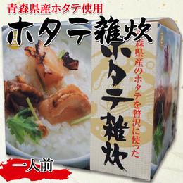【青森県八戸産】青森県産のホタテを贅沢に使った ホタテ雑炊