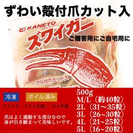 冬グルメの王様!ロシア産本ズワイガニ爪1kgM/L混合♪カット入りで食べやすい♪
