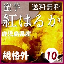 【規格外】鹿児島県産さつま芋【紅はるか】10Kg/箱【送料無料】