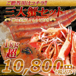 超お得♪三大カニセット大容量1,5kg