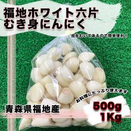 青森県「福地ホワイト六片」むき身にんにく 500g (業務用)