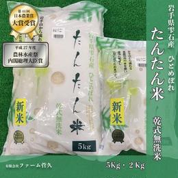 【送料無料】岩手県雫石産ひとめぼれ たんたん米 乾式無洗米【精米/2Kg】