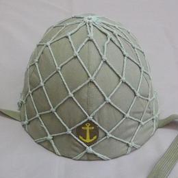 【複製品】日本海軍九〇式鉄帽(鉄帽覆い偽装網付き)