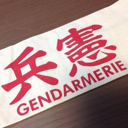 【複製品】日本陸軍憲兵隊腕章