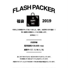 HAPPY BAG 2019 -3万円セット-