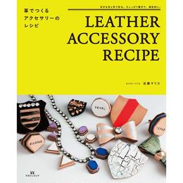 革でつくるアクセサリーのレシピ LEATHER ACCESSORY RECIPE