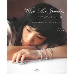 Wire Art Jewelry ワイヤーアートジュエリー 天然石と貴金属ワイヤーで作る上質アクセサリー