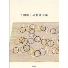 下田直子の刺繍図案