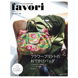 favori No.14  [キット付雑誌 ]