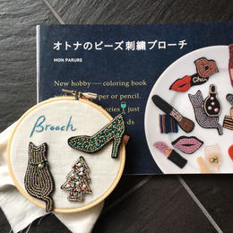 材料パック「オトナのビーズ刺繍ブローチ」