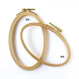 オーバル木製刺繡枠(small)