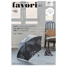 favori KIT コンフェティの日傘