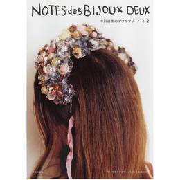 中川清美のアクセサリーノート 2 NOTES des BIJOUX DEUX
