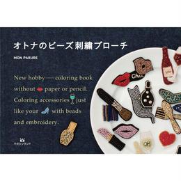 オトナのビーズ刺繍ブローチ