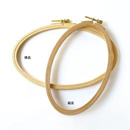 オーバル木製刺繡枠(large)