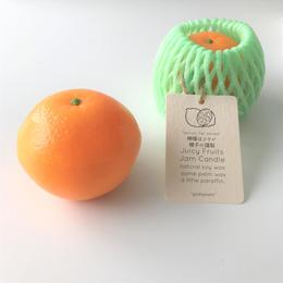 【檸檬はソワレ】謹製フルーツキャンドル/オレンジ