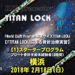 『TITAN LOCK』による骨折治療実習:スタータープログラム:横浜:2018年 2月18日(日)