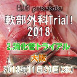 軟部外科Trial! 2018【2.消化管トライアル】大阪 11月29日(木)
