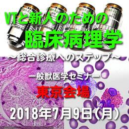 VTと新人のための臨床病理学【臨床獣医師に必須の細胞診!!~なぜ診断ができないのか?からのアプローチ~】2018年7月9日(月)東京