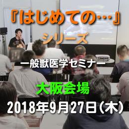 【はじめての腸閉塞症とイレウス】大阪:2018年9月27日(木)