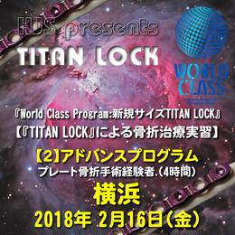 『TITAN LOCK』による骨折治療実習:アドバンスプログラム:横浜:2018年 2月16日(金)
