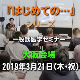 【はじめての肺葉切除】大阪:2019年3月21日(木・祝)