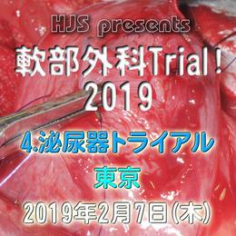 軟部外科Trial! 2019【4.泌尿器トライアル】東京 2月7日(木)