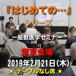 【はじめての肺葉切除】東京:2019年2月21日(木)テーブルなし席