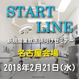 第9回【整形疾患②関節疾患】名古屋