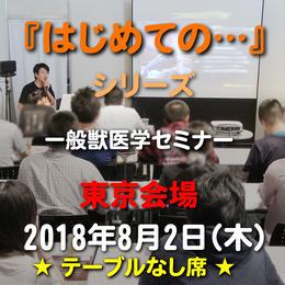【はじめての腸閉塞症とイレウス】東京:2018年8月2日(木)テーブルなし席